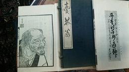 伊藤若冲画賣茶翁 其中堂書林版