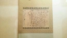 イカルス号事件の際に坂本龍馬が奉行所へ送ったとされる書状