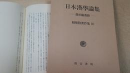 頼惟勤「日本漢学論集