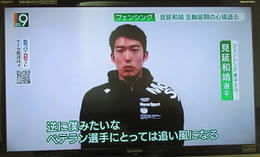 NHKの取材にこたえる         フエンシングエぺのエ一ス見延和靖選手