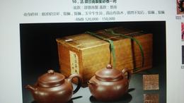 中国骨董屋のカタログにも掲載