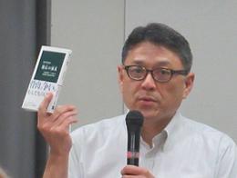 講演中の花本哲志さん