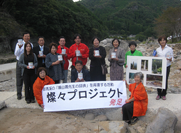 2012年10月12日流失した頼山陽詩碑の前で「燦々プロジェクト」が始動する。皆が手に持っているのは詩碑再建のための募金箱。