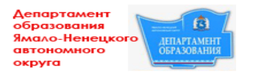 Сайт департамента образования ЯНАО