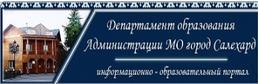 Сайт департамента образования г. Салехард
