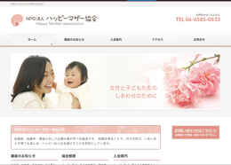 NPO法人ハッピーマザー協会