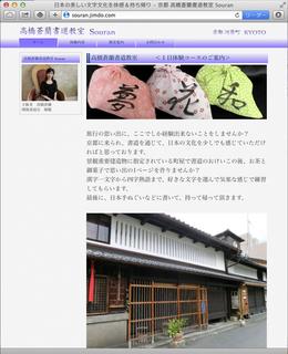 http://souran.jimdo.com