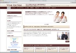大阪中之島のエアラインスクール voie Lactee
