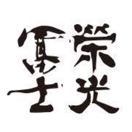 榮光冨士 冨士酒造 日本酒