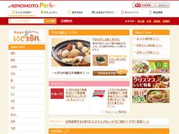 【味の素】AJINOMOTO PARK