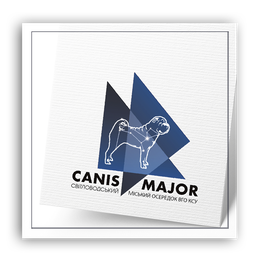 kennel club department logo design, Canis Major dogs club logo design, creative dogs clubs logos design, Canis Major kennel club, Svetlovodkiy department of Ukrainian Kennel Union, FCI, Ukrainian Kennel Union, Svetlovodskoe KSU, Kiev; Ukraine;