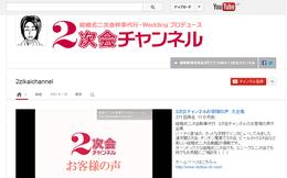 2次会チャンネル youtube