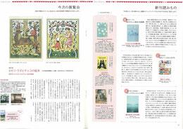 月刊モエ 2016年5月号