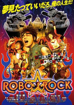 映画「ROBO★ROCK」(ゴンゾ)