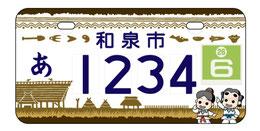 行政書士ふじた国際法務事務所市町村ナンバープレート【大阪府・和泉市】