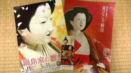 鍋島家の雛祭り(徴古館)