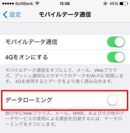 iPhoneデータローミング1