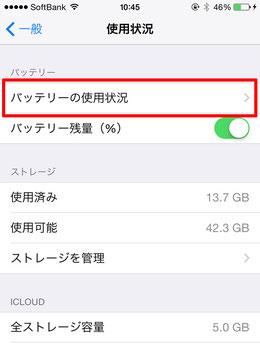 iPhoneバッテリー使用状況1