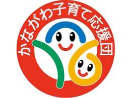 神奈川子育て応援団ロゴマーク