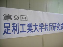 平成25年10月11日(金) 14:00~会場東毛産業技術センター