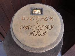 石臼を利用して創られたオリジナルのシルエット風看板