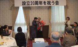 お陰様で20周年を祝う会が開催されました