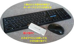 WiFi 接続のキーボードとマウスは、送料込み  1,500円で購入したものである。