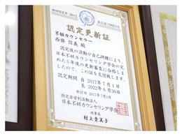新潟市の漢方薬専門店「西山薬局」の不妊カウンセラー認定証