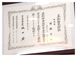 新潟市の漢方薬専門店「西山薬局」の薬剤師免許証