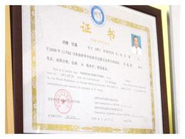 新潟市の漢方薬専門店「西山薬局」の中国政府国際中医専門員認定証