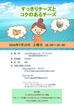 7/23 チーズ講座@cave Mitsukura