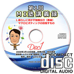 ムスビの会 MI塾CD