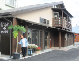 さくらcafe建物と店長の新野和枝