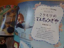 白泉社 月刊MOE11月号
