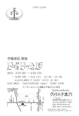 伊藤夏紀個展 日曜日の公園