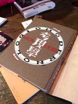 モデルノロヂオの12文字が時計の文字盤のように装丁された美しい本。