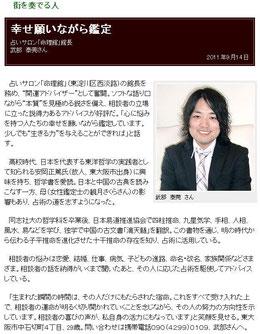 大阪日日新聞掲載のキャプチャ画像