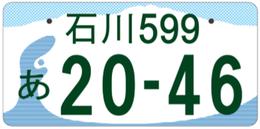 行政書士ふじた国際法務事務所図柄入りナンバープレート【石川】