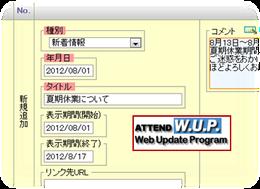 簡単更新が可能なW.U.P.(Web Update Program)