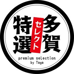 多賀セレクト 特選 プレミアム商品