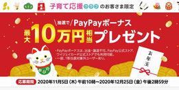 PayPay懸賞-ソフトバンク-PayPayボーナス-プレゼント