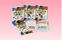 東京2020オリンピック懸賞-笹川スポーツ財団プレゼント
