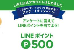 LINE懸賞-イクスピアリアカウント開設記念キャンペーン