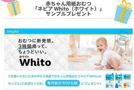 幼児赤ちゃん懸賞-王子ネピアおむつサンプルプレゼント