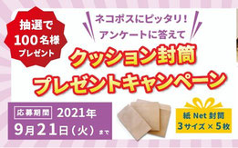 生活雑貨懸賞-ヤマト運輸-クッション封筒-プレゼント