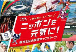 東京オリンピック懸賞-観戦チケットなど当たる