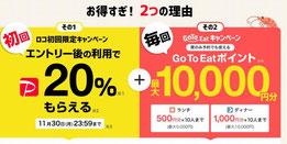 外食キャンペーン-ヤフーロコ-GoToEatキャンペーン