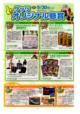 読売ゲッツ 9月号