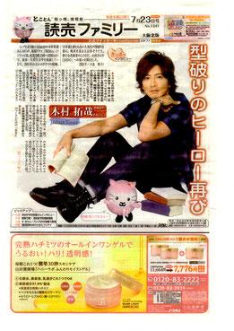読売ファミリー 7月23日号