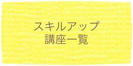 代々木上原 東京 リラクゼーション ロミロミ スクール ハワイ サロン ロミノホ講座 高槻